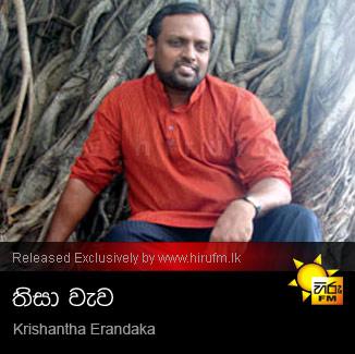 Thisa Wewa - Krishantha Erandaka New Song