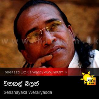 Senanayaka Weraliyadda - Menik Gan Diyen
