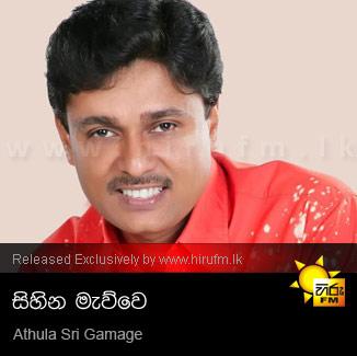 Sihina mawwe athula sri gamage hiru fm music downloads|sinhala.