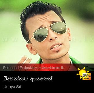 Thanikama Huru Denetha Pura - Udaya Sri New Audio Song - Udaya Sri