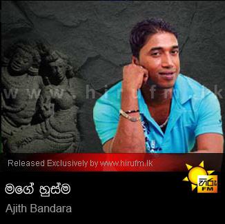 Mage Husma Ajith Bandara Hiru Fm Music Downloadssinhala Songs