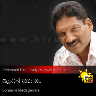 Wen Wela - Jayathu Sandaruwan - Hiru FM Music Downloads|Sinhala