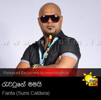 Rawatune Mamai Fanta Sumi Caldera Sahara Flash Hiru Fm Music
