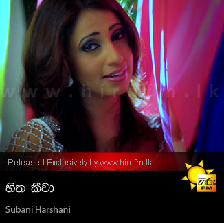 Subani Harshani New Songs - meemessasinhalasongs.com