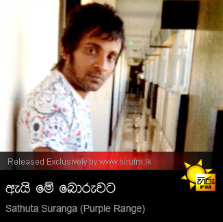 Sathuta suranga onchilla thotili sinhala song youtube.