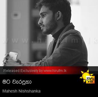 Mata Weraduna Mahesh Nishshanka Hiru Fm Music Downloadssinhala