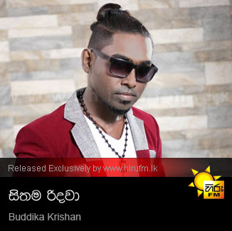 Sithama Ridawa Buddika Krishan Serious Band Hiru Fm Music