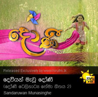 Deviyan Mawu Dhoni (Hiru TV Dhoni Theme Song 2) - Sandaruwan Munasinghe