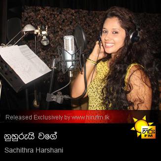 sanidapa new song mihiliya
