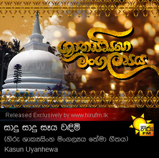 sambuddha thiloguru song
