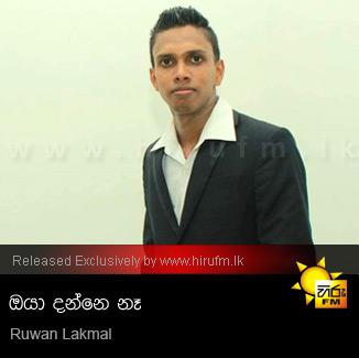 Oya Danne Ne - Ruwan Lakmal