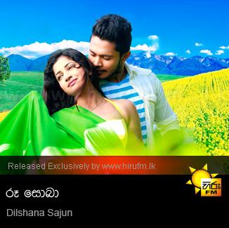 Roo Soba - Dilshana Sajun