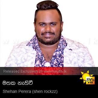 Mathaka Nathi Wee - Shehan Perera
