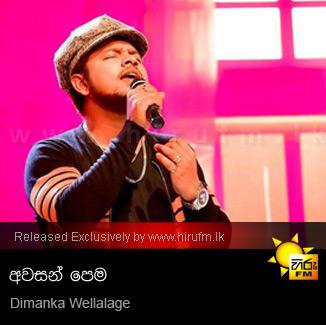 Sudu Nangi - Dimanka Wellalage - Hiru FM Music Downloads|Sinhala