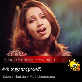 Oba Hamu Nownanam - Subani Harshani