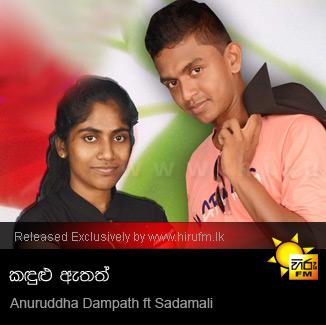 Kadulu Athath - Anuruddha Dampath ft Sadamali
