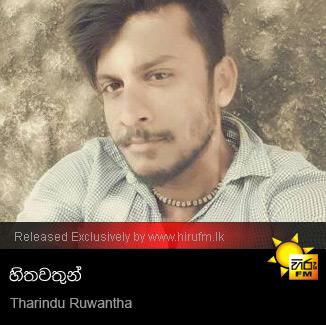 Hithawathun - Tharindu Ruwantha - Hiru FM Music Downloads