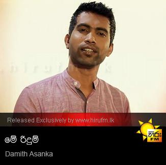 Me Ridum Damith Asanka Hiru Fm Music Downloadssinhala Songs
