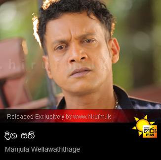 Dina Sathi - Manjula Wellawaththage