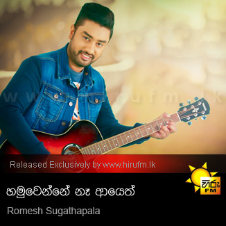Hamuwenne Na Ayeth - Romesh Sugathapala - Hiru FM Music Downloads