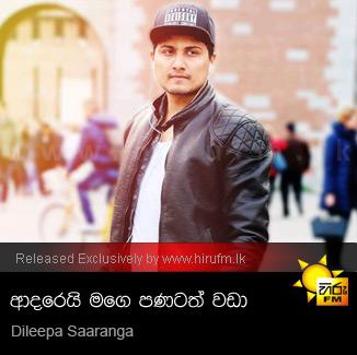 Hiru FM Music Downloads Sinhala Songs Download Sinhala Songs Mp3