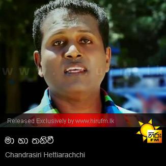 Ma Ha Thaniwee - Chandrasiri Hettiarachchi