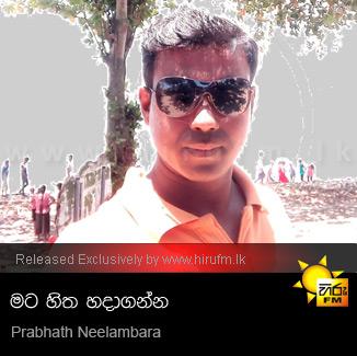Mata Hitha Hadaaganna - Prabhath Neelambara