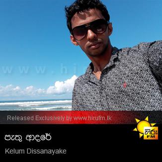 Pathu Adare - Kelum Dissanayake