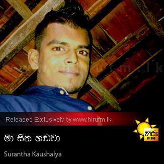 Ma Sitha Hadawa - Surantha Kaushalya