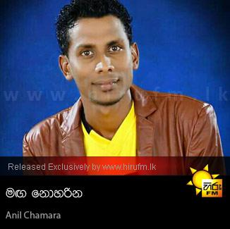 Maga Noharina - Anil Chamara