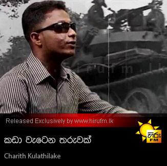 Kada Watena Tharuwak - Charith Kulathilake