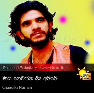 Naya Gewanna Ba Amme - Chandika Nushan