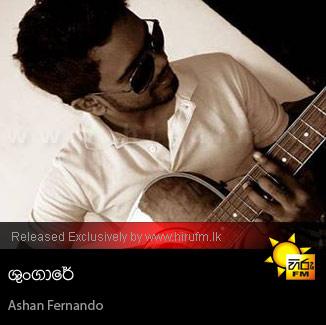 Sepalikawo - Shehan Kaushalya - Hiru FM Music Downloads|Sinhala