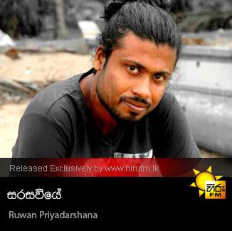 Sarasawiye - Ruwan Priyadarshana