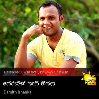 Therumak Nathi Hinda - Damith Ishanka