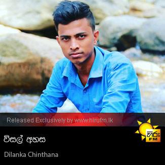 Wisal Ahasa - Dilanka Chinthana