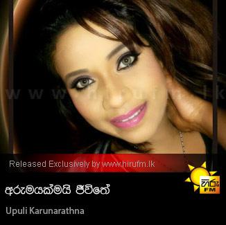 Arumayakmai Jeewithe - Upuli Karunarathna