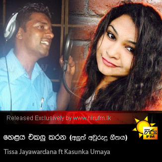 Helaya Ekalu Karana (New Year Song) - Tissa Jayawardana ft Kasunka Umaya