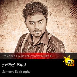 Husmak Wage - Sameera Edirisinghe