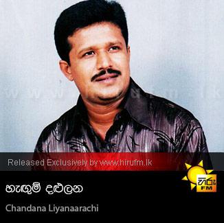 Hangum Dalulana - Chandana Liyanaarachi