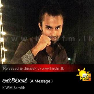 Panividayak (A Message) - K.W.M Samith
