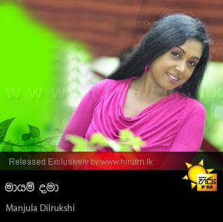 Mayam Dama - Manjula Dilrukshi