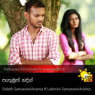 Pathumuth Hadin - Sidath Samarawickrama ft Lakmini Samarawickrama