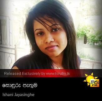 Sonduru Pathuma - Ishani Jayasinghe