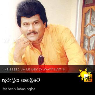 Thuruliya Gomuwe - Mahesh Jayasinghe
