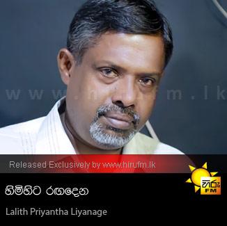 Himihita Rangadena - Lalith Priyantha Liyanage