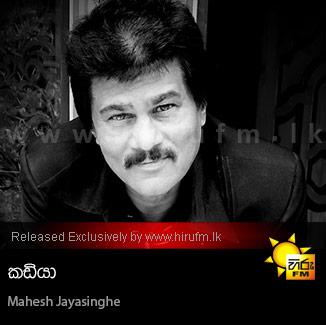 Kadiya - Mahesh Jayasinghe