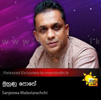 Muhunu Pothe - Sanjeewa Malaviarachchi
