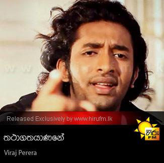 Thathagathayanane Viraj Perera Hiru Fm Music Downloadssinhala