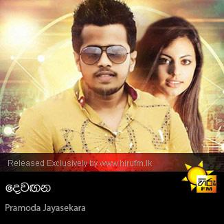 Dewangana - Pramoda Jayasekara